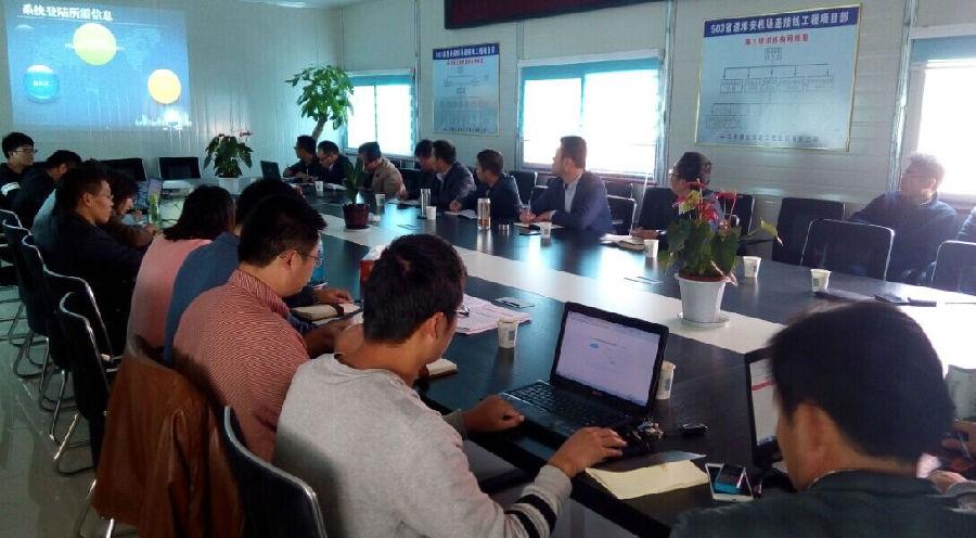 503省道淮安机场线连接工程项目管理系统培训会议
